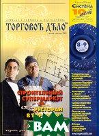 Журнал `Торговое Дело`  №8-9  (август-сентябрь 2004)   купить