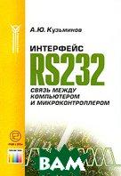 Интерфейс RS232. Связь между компьютером и микроконтроллером  А. Ю. Кузьминов купить