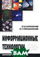 Информационные технологии. Методы, процессы и системы  Ю. В. Бородакий, Ю. Г. Лободинский купить