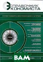 Журнал `Справочник экономиста`  № 9 (сентябрь) 2004   купить