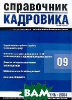 Журнал `Справочник кадровика` №9 (сентябрь) 2004   купить