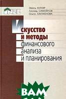 Искусство и методы финансового анализа и планирования  Э. Котляр, Л. Самойлов, О. Лактионова купить
