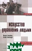 Искусство управления людьми  Хайсенкер Ф., Алессандра Э. купить