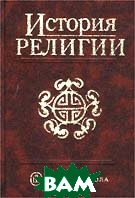 История религии. Том 1 2-е издание   купить