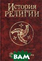 История религии. Том 2 2-е издание   купить