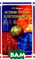 История туризма и гостеприимства: Учебное пособие  Воронкова Л.П. купить