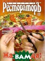 Журнал `РестораторЪ` №9/2004   купить