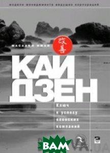 �������: ���� � ������ �������� �������� / Kaizen.The key to Japan's competitive success  ������� ���� / Masaaki Imai ������