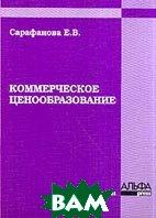 Коммерческое ценообразование  Сарафанова Е.В., Замедлина Е.А., Левкина Е.В. купить