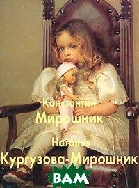 Константин Мирошник. Наталия Кургузова-Мирошник  Г.  Терентьева купить