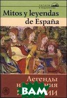 Легенды и предания Испании. Сборник. (на испанском языке)  Оболенская Ю.Л.  купить