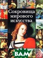 Сокровища мирового искусства  Аксенова купить