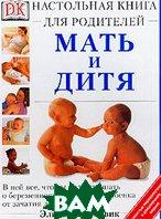 Мать и дитя  Фенвик Э. купить