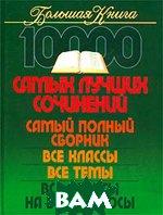 Большая книга 10000 самых лучших сочинений  Конев А.Ф. купить