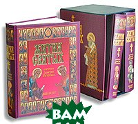 Жития Святых 3 книги   купить