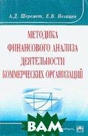 Методика финансового анализа деятельности коммерческих организаций  Шеремет А.Д., Е.В.Негашев купить