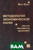 Методология экономической науки, или Как экономисты объясняют. 2-е издание / The Methodology of Economics or How Economists Explain  Блауг М. / Mark Blaug купить