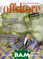 Журнал `Offshore journal` №9'2004 