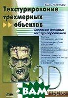 Текстурирование трехмерных объектов (+ CD ROM)  Б.  Флеминг купить