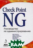 Check Point NG. Руководство по администрированию  Д. Симонис, К. С. Пинкок, Д. Клигерман купить