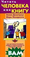 Читать человека как книгу  Димитриус Э. купить