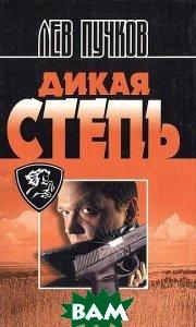 Дикая степь  Серия: Спецназ в Чечне  Л. Пучков купить