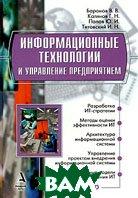 Информационные технологии и управление предприятием  В. В. Баронов, Г. Н. Калянов, Ю. И. Попов купить