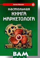 Настольная книга маркетолога   Иванов А. В. купить