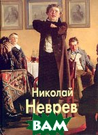 Николай Неврев  В. В. Артемов купить