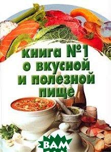Большая книга о вкусной и полезной пище  Резько Д.В. купить