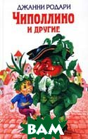 Чиполлино и другие  Серия: Детская библиотека  Джанни Родари купить