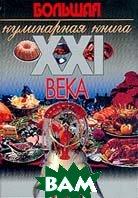 Большая кулинарная книга XXI века  Конева Л.С. купить