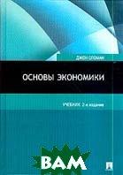 Основы экономики. Учебник 2-е издание  Райзберг Б.А. купить