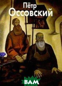 Петр Оссовский  Т. Кочемасова купить