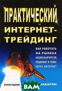 Практический интернет-трейдинг 2-е издание  Закарян И. купить