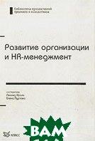 Развитие организации и HR-менеджмент  Кроль Л.М. купить