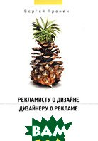 Рекламисту о дизайне. Дизайнеру о рекламе  С.  Пронин купить