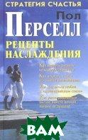 Рецепты наслаждения / The Pleasure Prescription  Пол Перселл купить