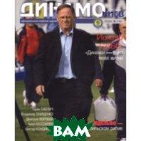 Динамо Киев № 5 (16)'04   купить