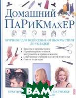 Домашний парикмахер  Г. Хэндел купить