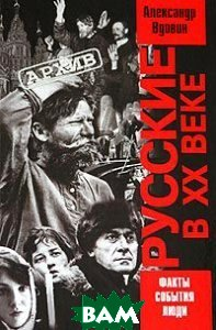 Русские в XX веке  А.  Вдовин купить