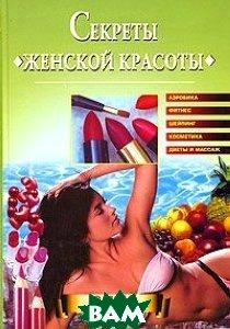 Секреты женской красоты  Удалова И. Ю. купить
