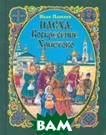 Пасха. Воскресение Христово   И. А. Панкеев купить
