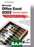 Microsoft Office Excel 2003 русская версия. Учебный курс   Кузьмин В.  купить