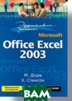Эффективная работа: Microsoft Office Excel 2003  / Microsoft Office Excel 2003 Incide Out  Стинсон К., Додж М. купить