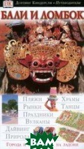Бали и Ломбок. Путеводители  Дорлинг Киндерсли  Дорлинг Киндерсли купить