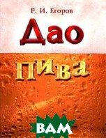 Дао пива  Егоров купить