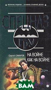 На войне как на войне  Серия: Спецназ ГРУ  Серей Самаров купить