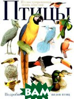���������������� ������������ ���� / The Illustrated Encyclopaedia of Birds  ��������� �.�. ������