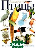 Иллюстрированная энциклопедия птиц / The Illustrated Encyclopaedia of Birds  Иваницкий В.В. купить